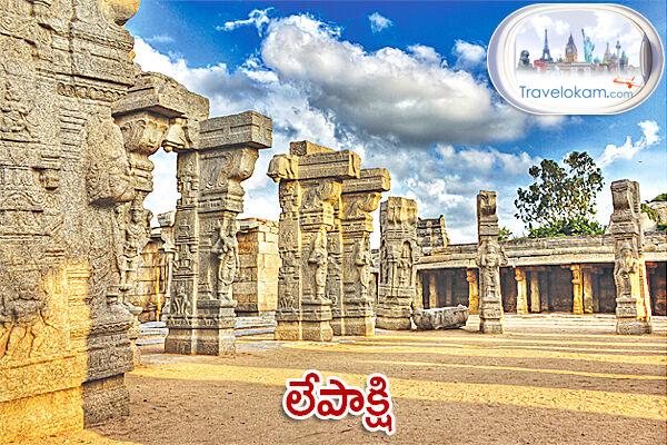 లేపాక్షి ఆలయం