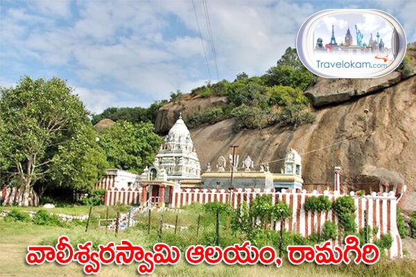 వాలీశ్వరస్వామి ఆలయం, రామగిరి