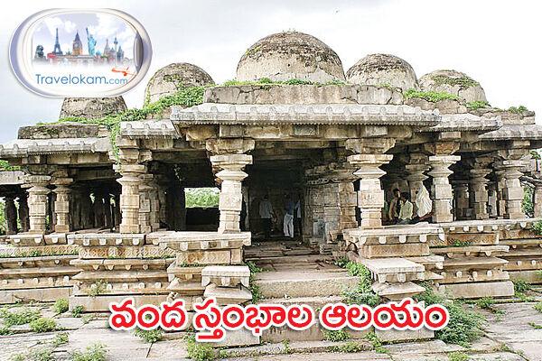 వంద స్తంభాల ఆలయం