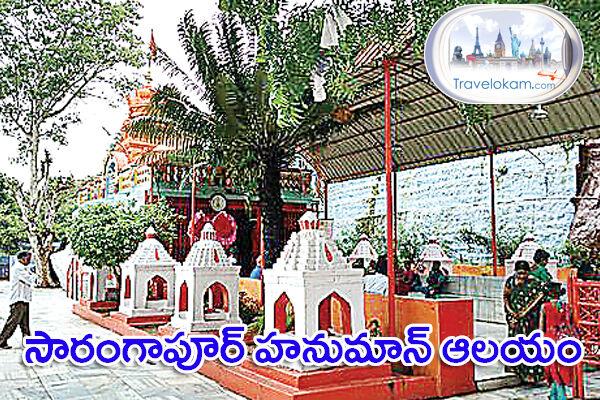 సారంగాపూర్ హనుమాన్ ఆలయం