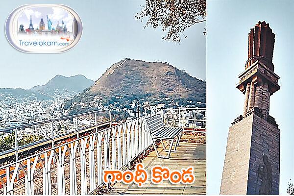 గాంధీ కొండ