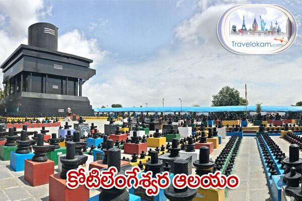కోటిలింగేశ్వర ఆలయం, రాజమండ్రి