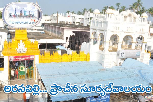 శ్రీ సూర్యనారాయణస్వామి దేవస్థానం, అరసవల్లి