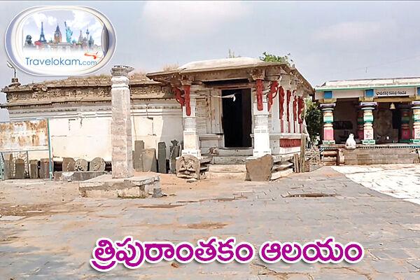 త్రిపురాంతక ఆలయం