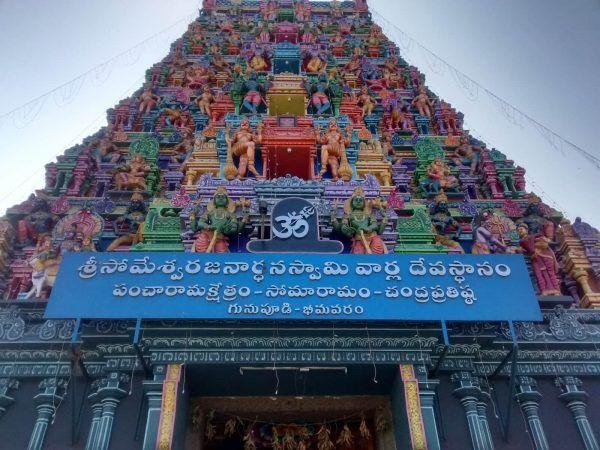 శ్రీ సోమేశ్వర జనార్దనస్వామి ఆలయం