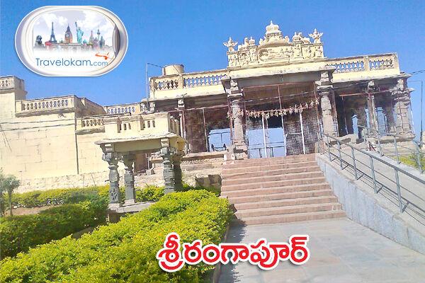 శ్రీరంగపూర్